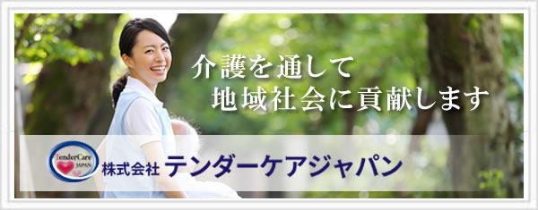 株式会社テンダーケアジャパン